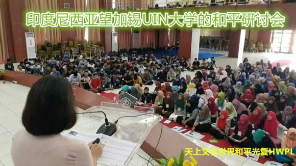 天上文化世界和平光复HWPL,参与新国际法的签名活动中 (4)