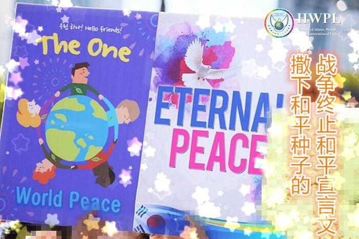 李万熙manheelee,撒下和平种子的和平宣言文 (1)