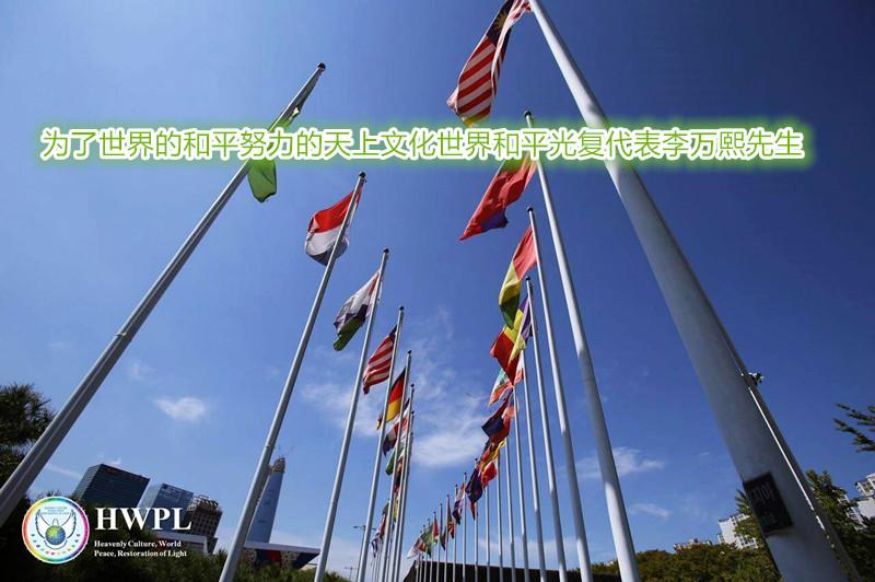 李万熙manheelee,撒下和平种子的和平宣言文 (2)