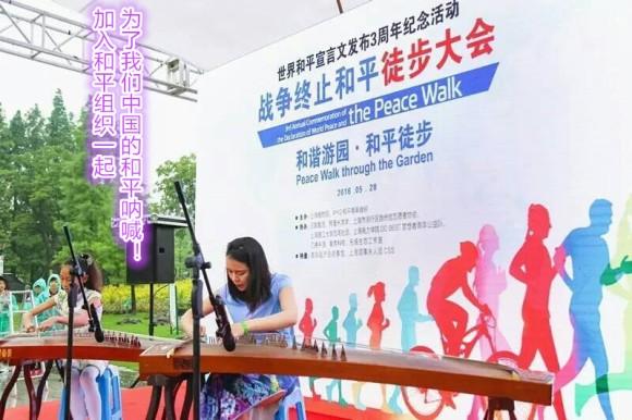 残酷的战争是中国人民不应忘记的事实,525战争终止和平徒步大会走起 (2)