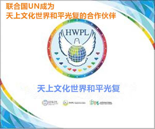 联合国UN成为天上文化世界和平光复HWPL的合作伙伴 (1)