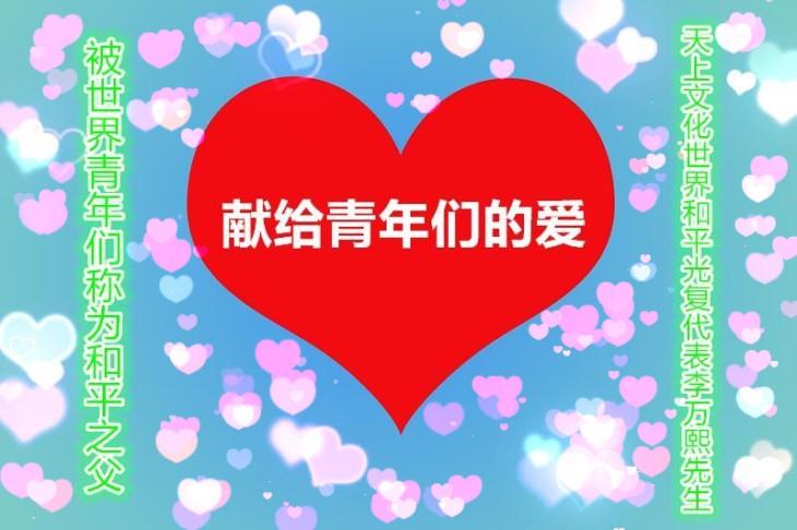 被世界青年称为和平之父的天上文化世界和平光复HWPL的李万熙manheelee (2)