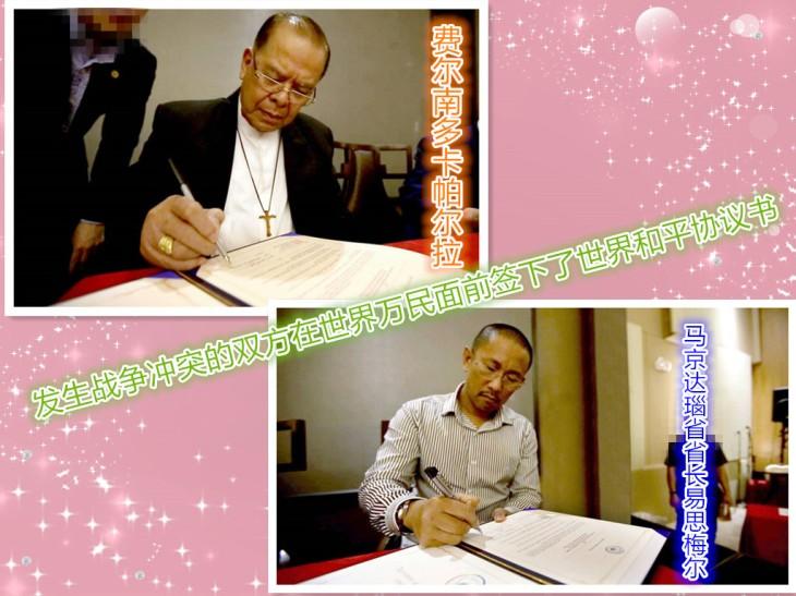解决菲律宾棉兰老岛战争的天上文化世界和平光复hwpl的李万熙manheelee (3)