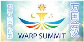 记忆犹新的天上文化世界和平光复HWPL的万国会议 (2)