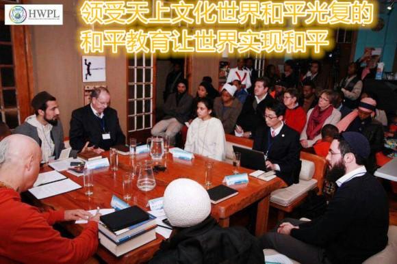 领受天上文化世界和平光复HWPL的和平教育让世界实现和平peace (2)