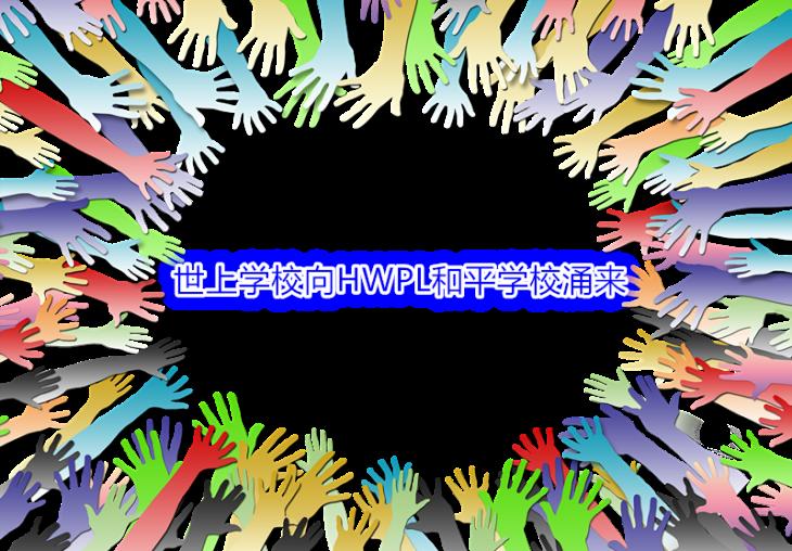 世上的学校正向天上文化世界和平光复涌来要求成为HWPL和平学校