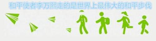 和平使者李万熙manheelee走的是世界上最伟大的和平peace步伐 (1)