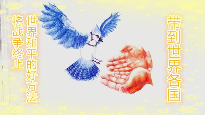和平使者李万熙manheelee走的是世界上最伟大的和平peace步伐 (2)