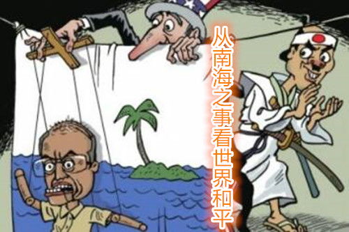 天上文化世界和平光复HWPL,从南海之事看世界和平worldpeace (1)