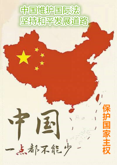 天上文化世界和平光复HWPL,从南海之事看世界和平worldpeace (2)
