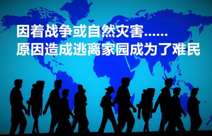 感谢李万熙manheelee为世界和平worldpeace的付出,为了不让世界更多的人成为难民 (1)