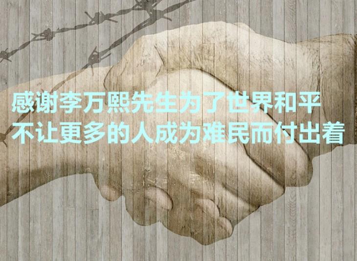 感谢李万熙manheelee为世界和平worldpeace的付出,为了不让世界更多的人成为难民 (2)