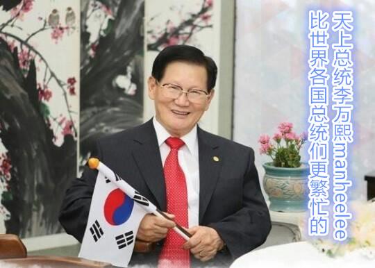 比世界各国总统们更繁忙的天上总统李万熙manheelee (2)