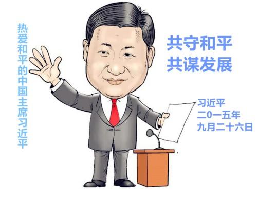 相信热爱和平的习近平主席一定会愿意与天上文化世界和平光复HWPL李万熙manheelee一起共筑和平 (1)