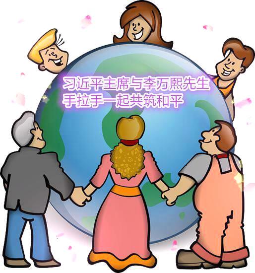 相信热爱和平的习近平主席一定会愿意与天上文化世界和平光复HWPL李万熙manheelee一起共筑和平 (3)