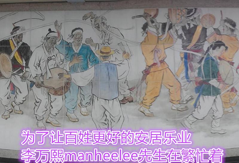 让百姓安居乐业生活的李万熙manheelee (4)