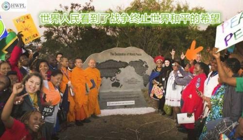 轰动世界的天上文化世界和平光复HWPL代表李万熙manheelee (1)