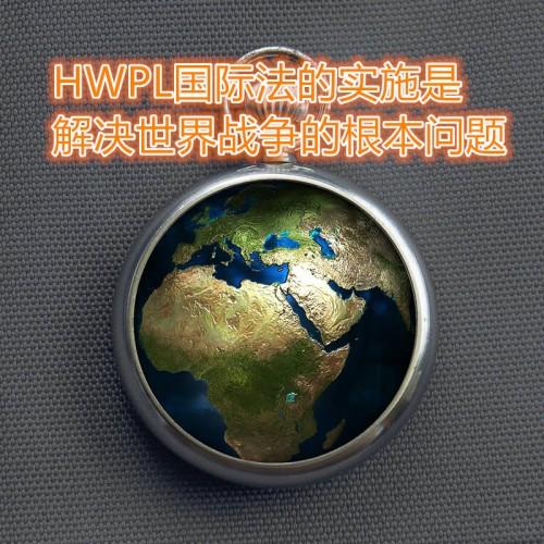 HWPL国际法是解决世界战争的根本问题 (1)