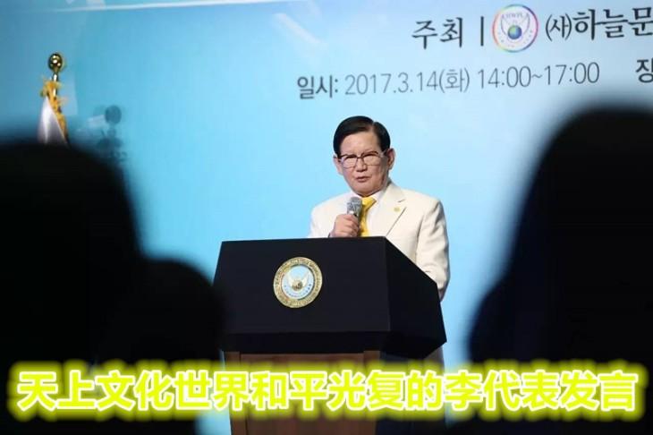 """天上文化世界和平光复HWPL为了地球村的人们而举办的""""战争终止和平宣言文DPCW""""一周年纪念活动 (2)"""