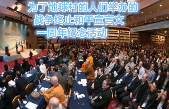 """天上文化世界和平光复HWPL为了地球村的人们而举办的""""战争终止和平宣言文DPCW""""一周年纪念活动 (1)"""