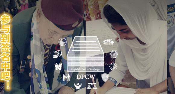 看到叙利亚战争国的儿童,你还坐的住吗?一起参与DPCW的签名中吧! (1)