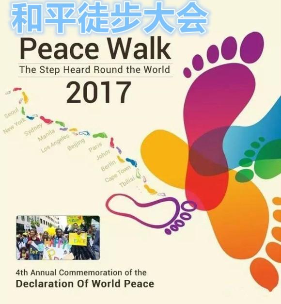 充满爱的和平日子525和平徒步大会走起 (2)