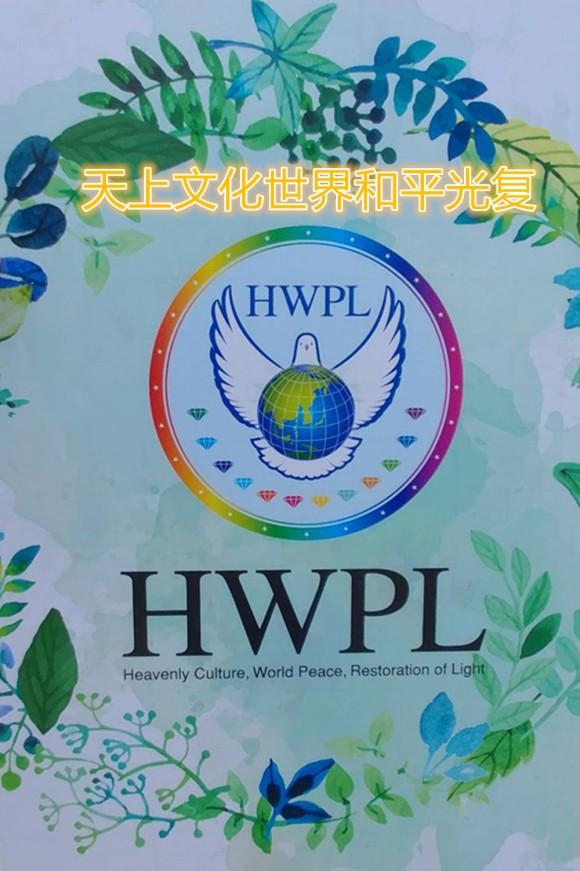 天上文化世界和平光复HWPL,儿童们是战争中最大的受害者 (4)