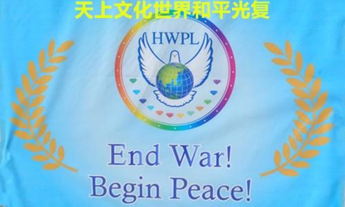 """还在看""""和平peace""""吗?一起参与到天上文化世界和平光复HWPL中吧 (3)"""