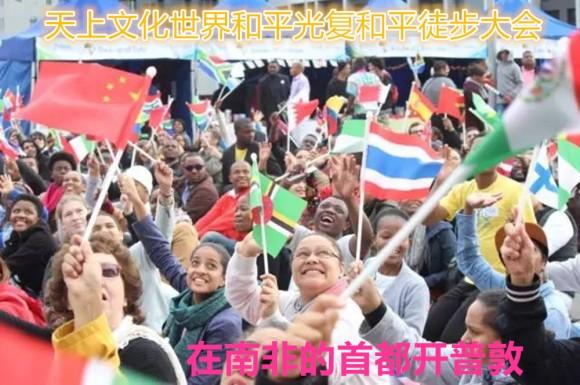 加入到天上文化世界和平光复HWPL的徒步大会一起为和平奔跑吧 (10)