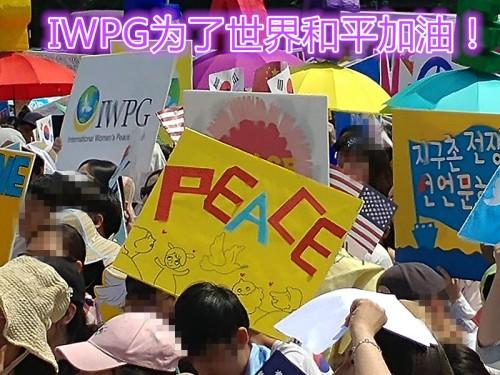 带着母亲般的爱心一起做世界和平worldpeace的事情吧! (2)