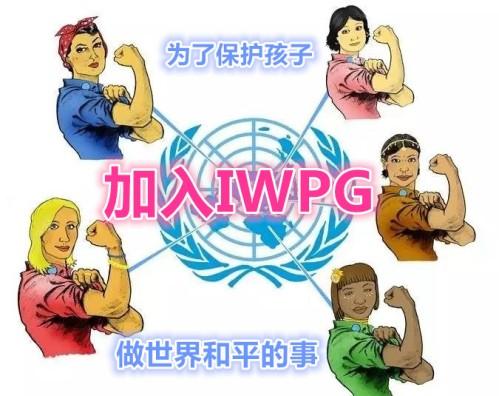 带着母亲般的爱心一起做世界和平worldpeace的事情吧! (3)