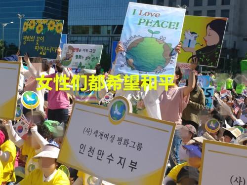 带着母亲般的爱心一起做世界和平worldpeace的事情吧! (4)