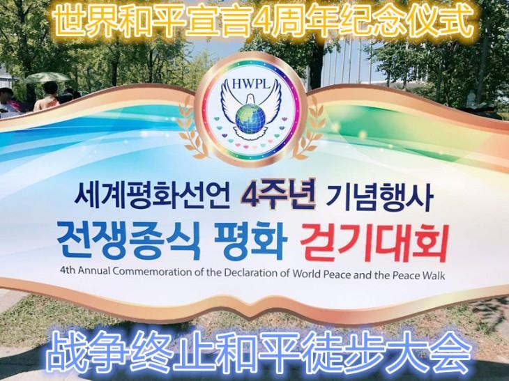 渴望战争终止世界和平的人们用和平徒步大会告诉人们 (3)