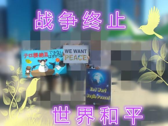 渴望战争终止世界和平的人们用和平徒步大会告诉人们 (1)