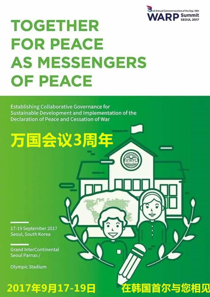 万国会议3周年Warp Summit——和平是需要教育才可以改变