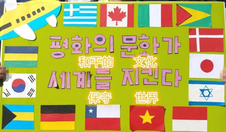万国会议Warp summit3周年活动,世界拒绝战争要和平 (1)