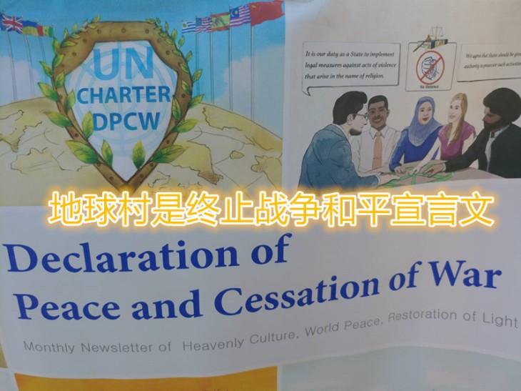 万国会议WARPSUMMIT3周年活动——和平是地球村每个人的责任 (1)