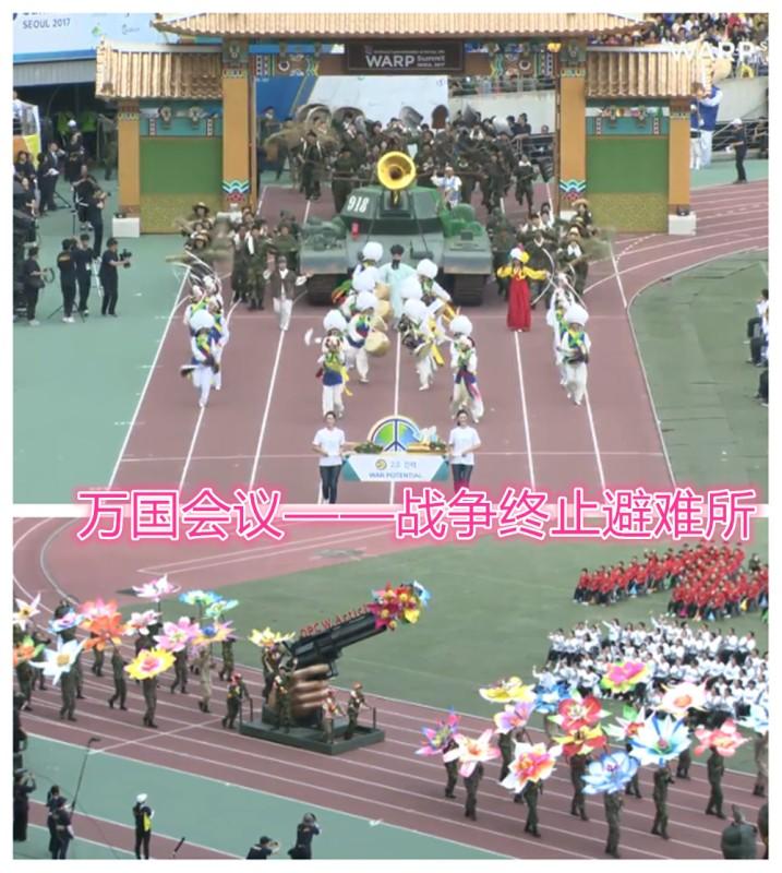 天上文化世界和平光复HWPL主办的万国会议WarpSummit是战争终止的避难所 (2)