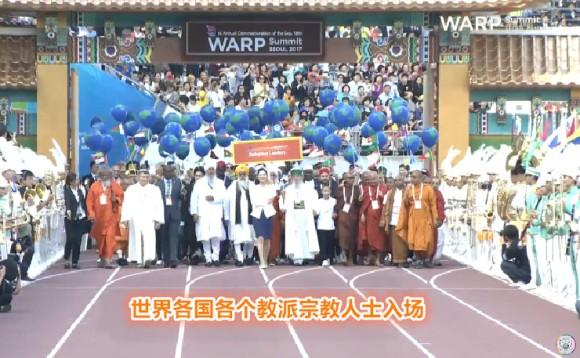 跟随着天上文化世界和平光复HWPL的脚步来到万国会议WarpSummit的现场 (3)
