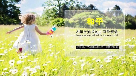 peace-education1