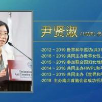 HWPL《世界和平宣言》发布6周年记念庆典