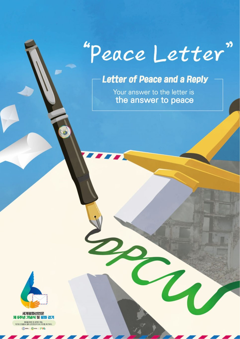 HWPL Peace Letter poster