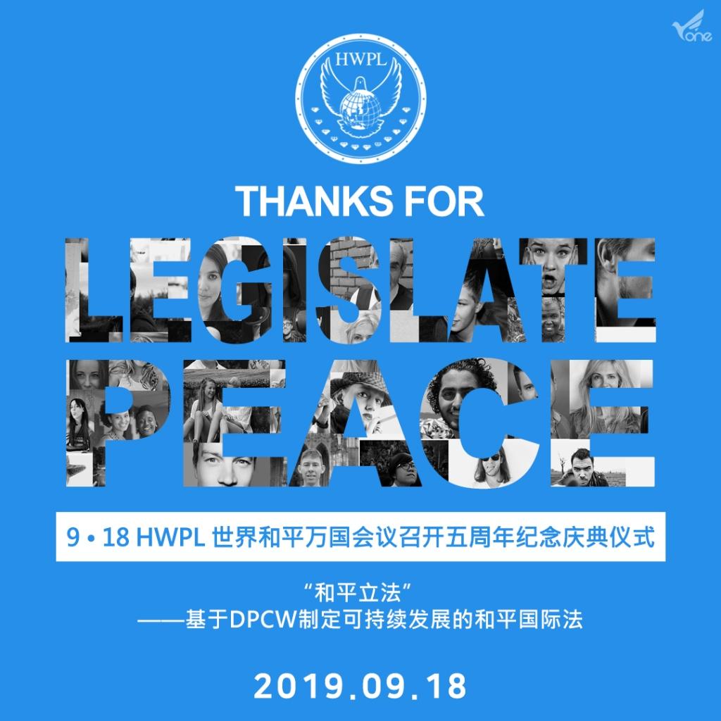 世界和平,国际法,和平立法,HWPL,DPCW,终止战争,战争,世界和平宣言,