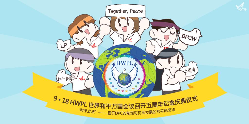 9月18日,和平立法,和平万国会议,HWPL,DPCW,PEACE,LP,YouTube现场直播,5周年_纪念庆典仪式,