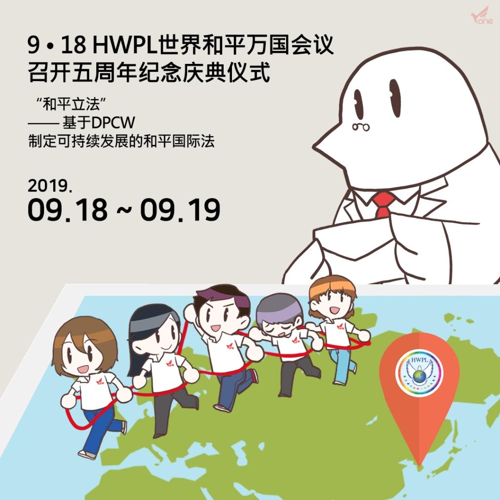 世界和平,终止战争,HWPL,DPCW,国际法,和平,战争,世界和平宣言,