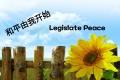 9月18日,HWPL,DPCW,LP,和平万国会议,5周年_纪念庆典仪式,李万熙,和平立法,YouTube现场直播,PEACE,