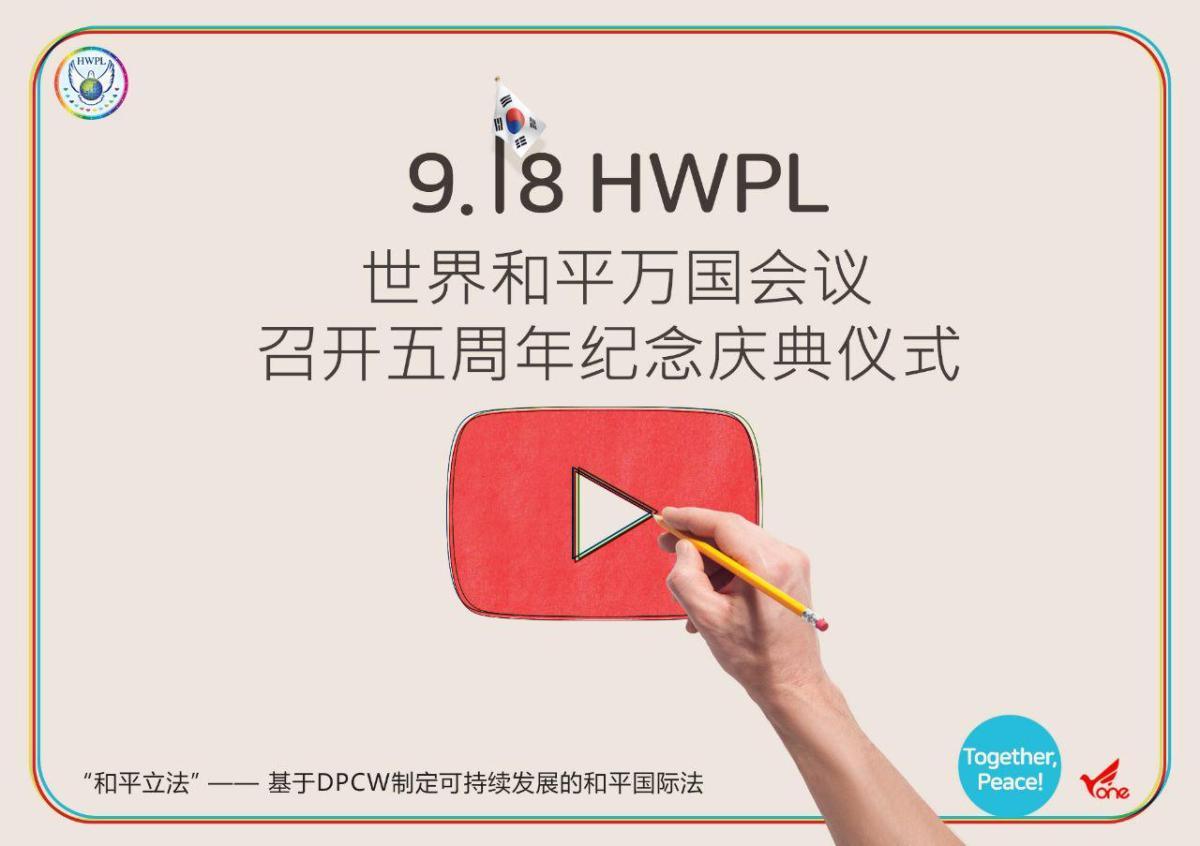 9月18日,HWPL,和平万国会议,DPCW,5周年_纪念庆典仪式,李万熙,PEACE,和平立法,YouTube现场直播,LP,