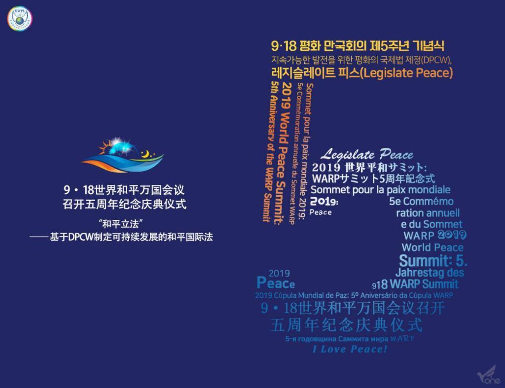 9月18日,和平立法,HWPL,DPCW,LP,PEACE,YouTube现场直播,和平万国会议,5周年_纪念庆典仪式,李万熙,
