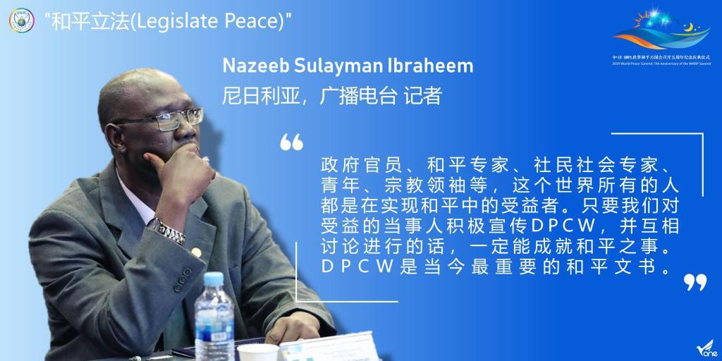9月18日,和平立法,和平万国会议,HWPL,DPCW,LP,PEACE,YouTube现场直播,5周年_纪念庆典仪式,李万熙,