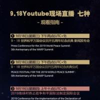 9.18 HWPL 和平万国会议召开第五周年纪念庆典仪式  YouTube现场直播 七种